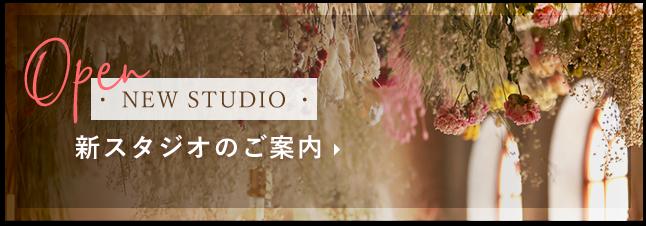新スタジオのご案内